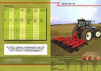 Культиваторы для сплошной обработки почвы ZEUS BE 19 (производство Греции, рабочая ширина 4 — 8м)