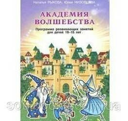 Академия волшебства. Программа развивающих занятий для детей 10-15 лет.Рыкова Н.Н., Низовцева Ю.А.