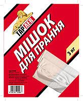 Мешок для стирки 35*50 см до 3 кг, Tarlev (Украина) 5508
