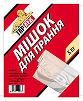 Мешок для стирки 50*70 см до 5 кг, Tarlev (Украина) 5509