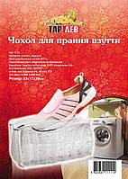 Чехол для стирки обуви 33*17*16 см, TM Tarlev (Украина) 1114