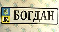 Номер на коляску Богдан