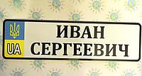 Номер на коляску Иван Сергеевич