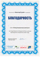 Благодарность Вектор-Строй_2012