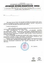 Торговый партнер_ЛЛМЗ_2007
