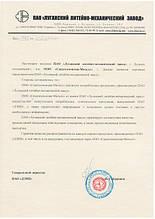 Торговый партнер_ЛЛМЗ_2010