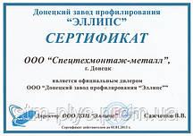 Сертификат дилера_Эллипс_2013