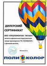Дилерский сертификат_Поликор_2009