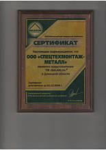 Региональный представитель_Балаклеевский шиферный_2008