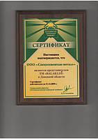 Региональный представитель_Балаклеевский шиферный_2009