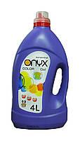 Концентрированный гель для стирки Onyx для цветного белья - 4 л.