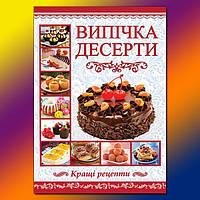 Глория Випічка та десерти