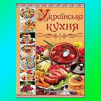 Глория Українська кухня 224 стр.