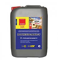 Неомид ОЗП Огнебиозащита (2 группа огнезащитной эффективности)  ТМ Neomid (5кг/10кг) От упаковки