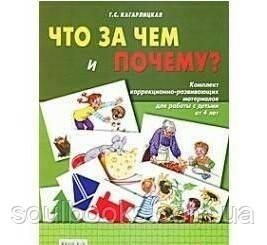 Что за чем и почему? Комплект коррекционно-развивающих материалов для работы с детьми. КагарлицкаяГ. С.