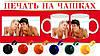 Печать на чашках город Сумы и Сумская область