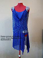 Платье для бального танца- латина со стеклярусом