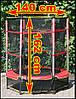 Батут SkyJump, 140 см, фото 2