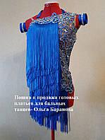 Платье для бального танца - латина с бахромой