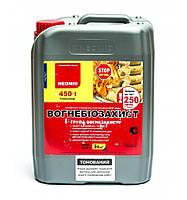 Неомид 450-1 Огнебиозащита (1 группа огнезащитной эффективности) ТМ Neomid (5кг/10кг/30кг) От упаковки