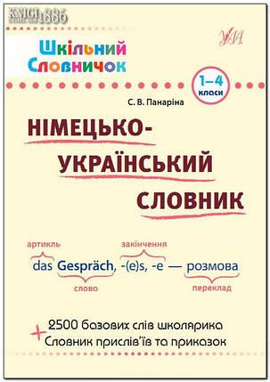 Шкільний словничок Нем Укр словник 001-04 кл, фото 2