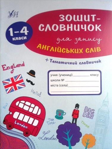 Зошит словничок для запису англійських слів 001-04 кл