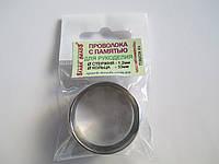 Проволока с памятью, цвет серебро, диаметр кольца 33 мм, диаметр стержня проволоки 1,2 мм.