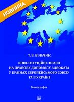 Конституційне право на правову допомогу адвоката у країнах Європейського Союзу та в Україні. Вільчик Т.Б.