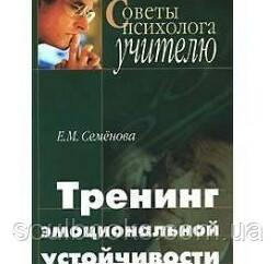 Тренинг эмоциональной устойчивости педагога. Семенова Е.М.