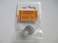 Проволока с памятью, цвет серебро, диаметр кольца 16 мм, диаметр стержня проволоки 0,6 мм.