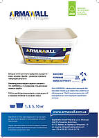 Клей ARMAWALL для флизелина, тяжелых обоев (готовый) - 15 кг
