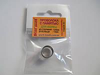 Проволока с памятью, цвет серебро, диаметр кольца 13 мм, диаметр стержня проволоки 0,6 мм., фото 1