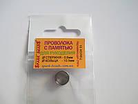 Проволока с памятью, цвет серебро, диаметр кольца 10,5 мм, диаметр стержня проволоки 0,6 мм.