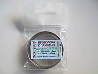 Проволока с памятью, цвет серебро, диаметр кольца 46 мм, диаметр стержня проволоки 1,0 мм.