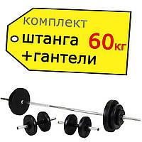 Гантели 2*26 кг разборные + Штанга 60 кг прямая фиксированная (комплект гантелі розбірні + пряма штанга)