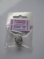 Проволока с памятью: цвет серебро, диаметр кольца 12 мм, диаметр стержня проволоки 0,8 мм.