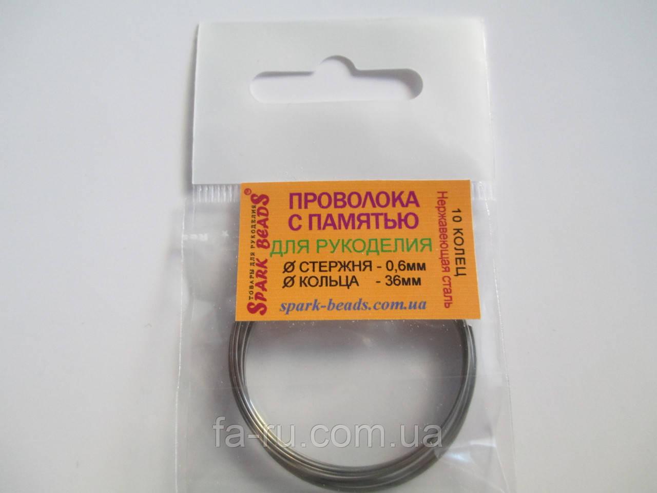 Проволока с памятью, цвет серебро, диаметр кольца 36 мм, диаметр стержня проволоки 0,6 мм.