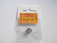 Проволока с памятью, цвет серебро, диаметр кольца 9 мм, диаметр стержня проволоки 0,6 мм.