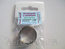 Проволока с памятью, цвет серебро, диаметр кольца 27 мм, диаметр стержня проволоки 1,0 мм.