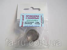 Проволока с памятью, цвет серебро, диаметр кольца 18,5 мм, диаметр стержня проволоки 1,0 мм.
