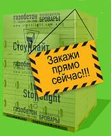 Газоблок перегородочный Стоунлайт (Бровары) 150х200х600