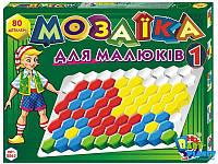 Мозаика для малышей №1 (80 деталей) ТМ