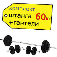 Штанга 60 кг прямая фиксированная + Гантели 2*26 кг разборные (комплект пряма штанга + гантелі розбірні), фото 1