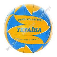 Мяч волейбольный UKRAINE, 2 слоя, 280 г (ОПТОМ) 6600