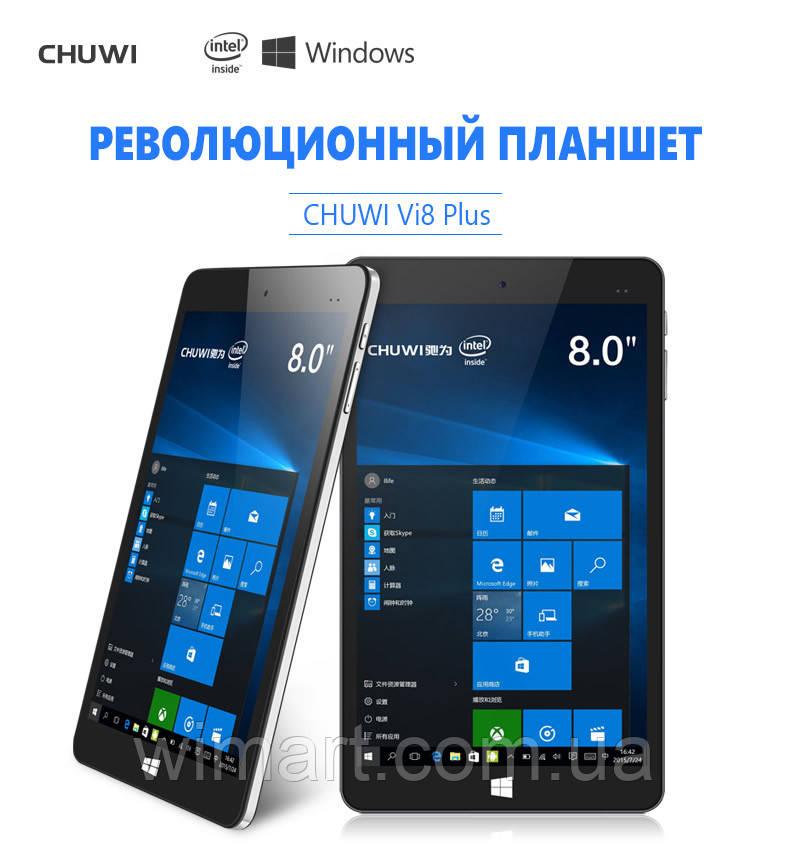Планшет Chuwi Vi8 Plus Trail-T3 Z8300 2/32Гб Windows10