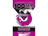 100 тем Хімія