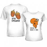 Парные футболки для влюбленных с прикольной надписью Эти орешки сводят меня с ума
