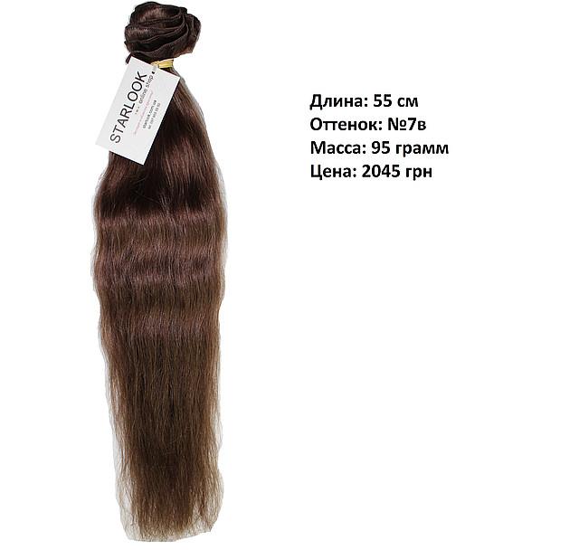 Натуральные окрашенные славянские волосы на трессе 55 см