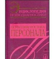 Энциклопедия психодиагностики. Т.4 Психодиагностика персонала Райгородский Д.Я.