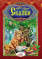 Пегас Сказки Пушкина 112 стр.КОРИЧНЕВ (Русс.)